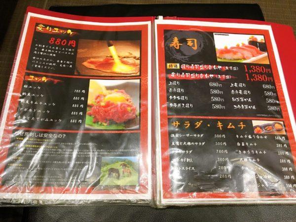 『馬肉料理りょう馬』京橋で家族と一緒に馬肉を食べたい方にオススメメニュー3