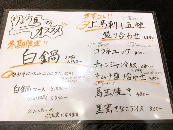 『馬肉料理りょう馬』京橋で家族と一緒に馬肉を食べたい方にオススメ メニュー1