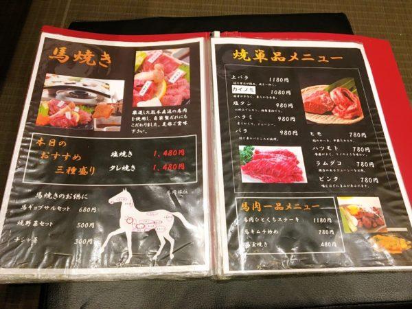 『馬肉料理りょう馬』京橋で家族と一緒に馬肉を食べたい方にオススメ mニュー4