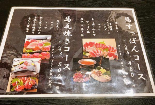 『馬肉料理りょう馬』京橋で家族と一緒に馬肉を食べたい方にオススメ メニュー7