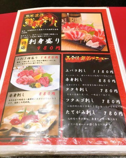 『馬肉料理りょう馬』京橋で家族と一緒に馬肉を食べたい方にオススメ ニュー2