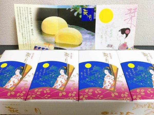 常温でOK!仙台の高級土産『萩の月』1個当りの値段を類似品と比較 4箱しおり