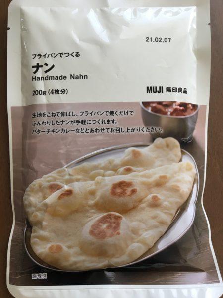 【写真で解説】料理が苦手な僕も簡単に作れる『無印のナン』の作り方 パッケージ