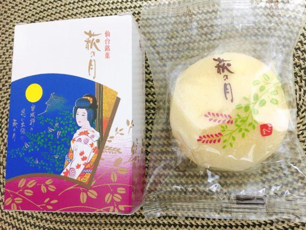 常温でOK!仙台の高級土産『萩の月』1個当りの値段を類似品と比較 うち梱包と箱