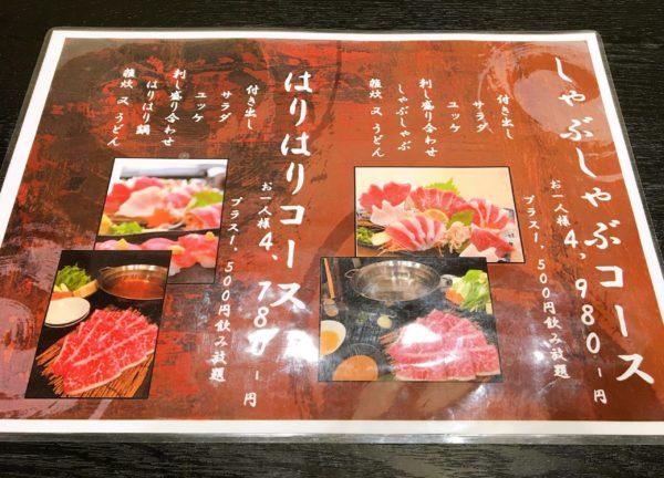 『馬肉料理りょう馬』京橋で家族と一緒に馬肉を食べたい方にオススメ メニュー6