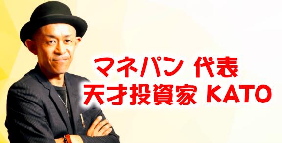 投資家KATOのマネパン|MANEPANは本当に稼げる?詐欺なのか?口コミや評判をレビュー