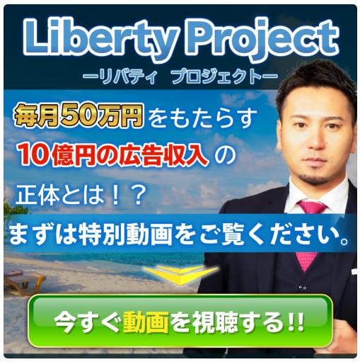 本田健のLiberty Projectの口コミ・評判は?本当に稼げるかレビュー