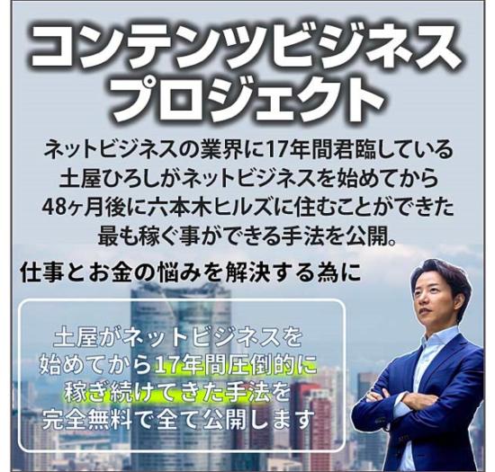 土屋ひろし【コンテンツビジネスプロジェクト】の口コミ・評判は?本当に稼げるのかレビュー!