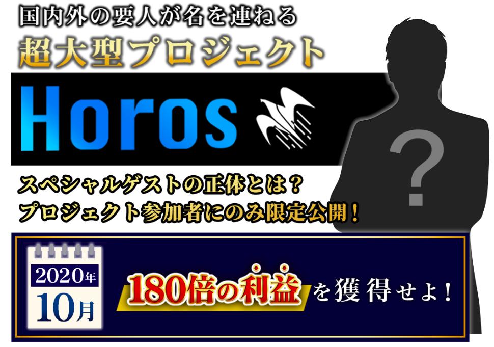 大物投資家がゲストのHoros|ホロスプロジェクト!口コミ・評判は?本当に稼げるのかレビュー