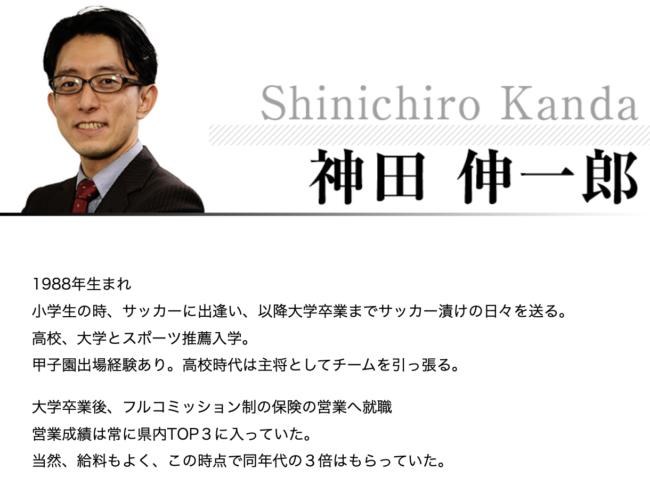 神田伸一郎|FA(フォースエリア)の口コミ・評判は?本当に稼げるのかレビュー!5