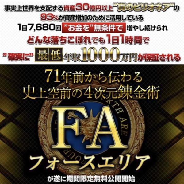 神田伸一郎|FA(フォースエリア)の口コミ・評判は?本当に稼げるのかレビュー!アイキャッチ