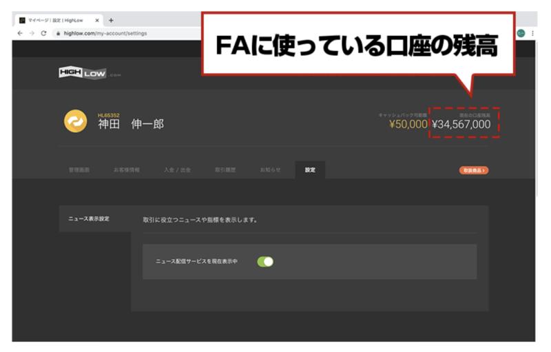 神田伸一郎|FA(フォースエリア)の口コミ・評判は?本当に稼げるのかレビュー!3