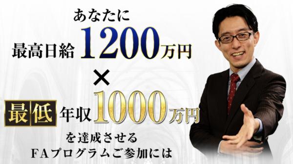 神田伸一郎|FA(フォースエリア)の口コミ・評判は?本当に稼げるのかレビュー!1