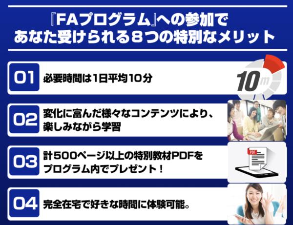 神田伸一郎|FA(フォースエリア)の口コミ・評判は?本当に稼げるのかレビュー!4