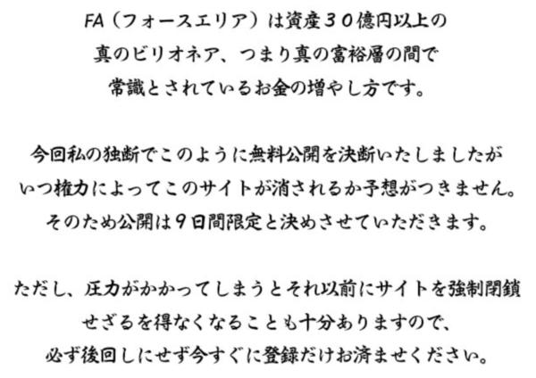 神田伸一郎|FA(フォースエリア)の口コミ・評判は?本当に稼げるのかレビュー!2