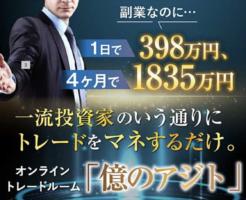 武田章司のFXトレード配信の『億のアジト』の口コミ・評判は?本当に稼げるのかレビュー!