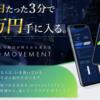西野智紀|MOVEMENT無料モニターの口コミ・評判は?本当に稼げるのかレビュー!アイキャッチ